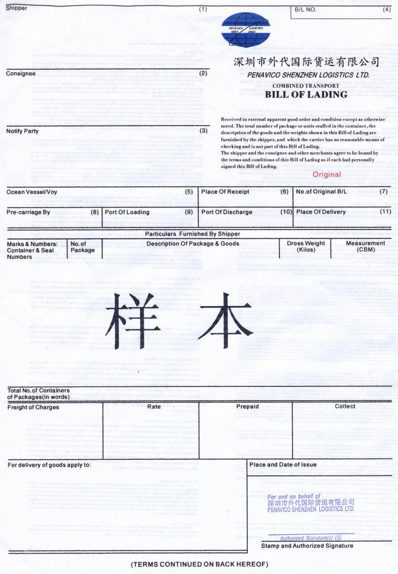 美国至中国海运提单